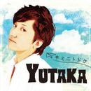 キミニトドケ (YUTAKA)/ぱんち☆ゆたか