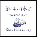 乳牛へ捧ぐ/Tock'N Roll