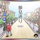 夢見通り/BAKI