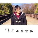 13才のリアル/けーご
