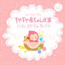 すやすや赤ちゃんα波 ぐっすりおやすみオルゴール Vol.1/Relax α Wave