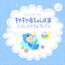 すやすや赤ちゃんα波 ぐっすりおやすみオルゴール Vol.2/Relax α Wave