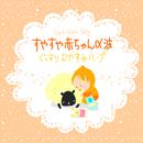 すやすや赤ちゃんα波 ぐっすりおやすみハープ/Relax α Wave