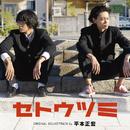 オリジナル・サウンドトラック「セトウツミ」/平本正宏