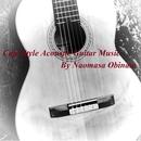 カフェスタイル・アコースティックギターミュージック/オビナタナオマサ