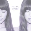 モノクロ/2y'soul