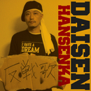 反戦歌/DAISEN