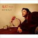 鬼灯 -Hozki-/田中まさよし