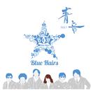 青音 Vol.1/BlueHairs