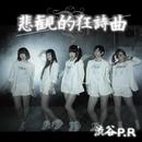 悲観的狂詩曲/渋谷P.R