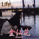 Life/金仙花
