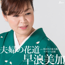 夫婦の花道/早浪美加