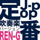 定番J-POP 吹奏楽バージョン/REN-G