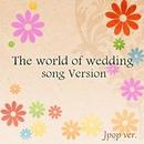 世界の結婚式バージョン ~Jpop~/ヴェルヴェット・オールドローズ