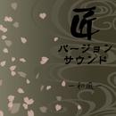 匠のバージョンサウンド -和風-/Bird Stone