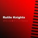 オモシロ★マリンバRemix/Rutile Knights