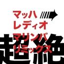 超絶マリンバリミックス/マッハ・レディオ