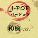 JPOPバージョン 和風ver./AYAKO