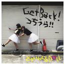 Get Back! つちうら!!/とぅいんくるDOLL