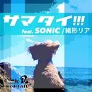 サマタイ!!! (feat. SONIC)/緒形リア