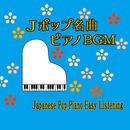 Jポップ名曲ピアノBGM/とも奈