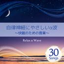 自律神経にやさしいα波 ~快眠のための音楽~/Relax α Wave
