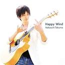 Happy Wind/仲内拓磨