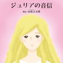 癒しの朗読 ジュリアの音信/山波言太郎