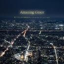 アメイジング・グレイス 眠りのための讃美歌オルゴールセレクション vol.1/RiNG-O choir