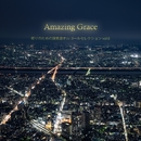 アメイジング・グレイス 眠りのための讃美歌オルゴールセレクション vol.6/RiNG-O choir
