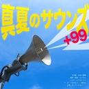 真夏のサウンズ+99/効果音を大量に作る会社さん(⌒▽⌒)