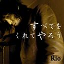 すべてをくれてやろう/Rio