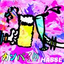 カンパイ!!!/HASSE