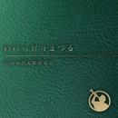 われら祈りまつる/全日本讃美歌研究会