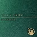 いにしえの聖徒の/全日本讃美歌研究会