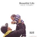 Beautiful Life ~そして、パパとなり~/鳳雷
