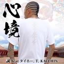 心境 (feat. タイホ―, T & KACCHIN)/誠