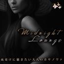 Midnight Lounge~夜更けに聴きたい大人のボサノヴァ/Various Artists