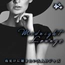 Midnight Lounge~夜更けに聴きたい大人のジャズ/Various Artists