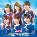 希望TRAVELER/A応P