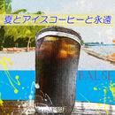 夏とアイスコーヒーと永遠/BALSE