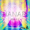 花火 -HANABI-/緒形リア
