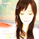 Natsu no yokan/yamakana