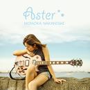 Aster/中西桃華
