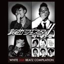 新曲フェスタ4/WHITE JAM