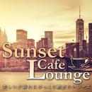 Sunset Cafe Lounge~美しい夕暮れにゆっくり聴きたいジャズ/Various Artists