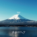 渋谷クラシック/WHITE JAM
