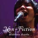 Non-fiction/浅岡 秀隆