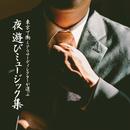 東京で働くアラサーディレクターが選ぶ:夜遊びミュージック集/The Illuminati