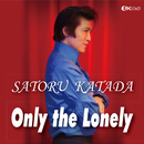 Only the Lonely/片田さとる